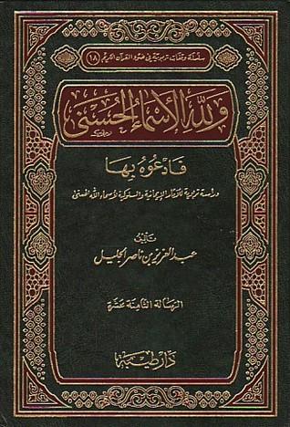 كتاب: ولله الأسماء الحسنى فادعوه بها