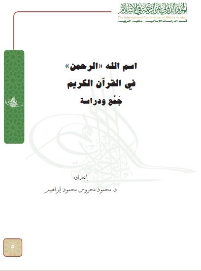 اسم الله الرحمن في القرآن الكريم: جمع ودراسة