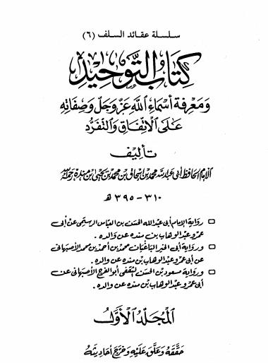التوحيد ومعرفة أسماء الله عز وجل وصفاته على الاتفاق والتفرد
