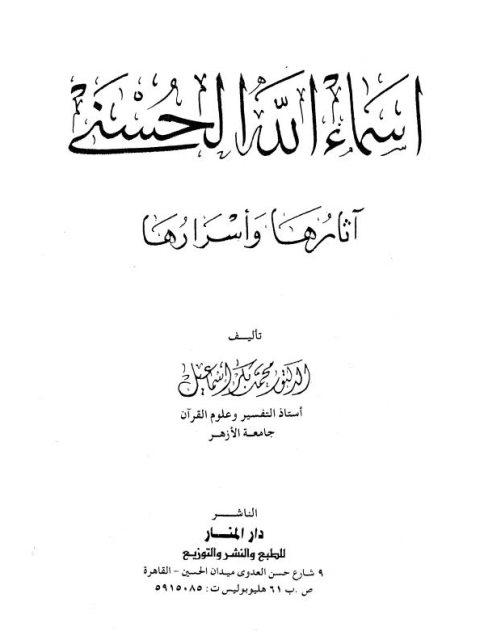 أسماء الله الحسنى آثارها وأسرارها