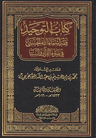 التوحيد - أسماء الله الحسنى في ضوء القرآن والسنة