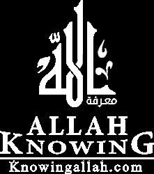 معرفة الله
